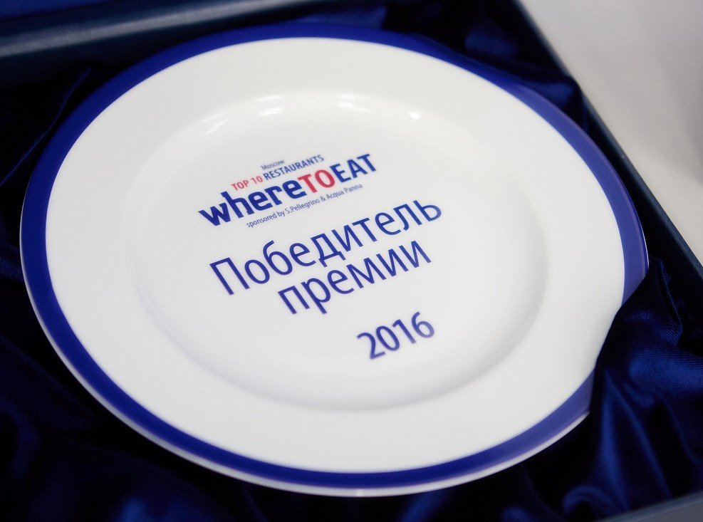 Премия WHERETOEAT St.Petersburg 2016