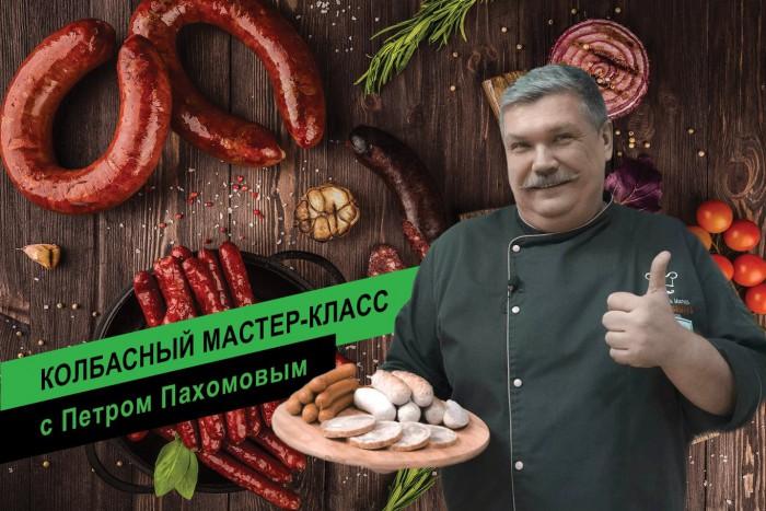 Мастер-класс по приготовлению сосисок и колбасок
