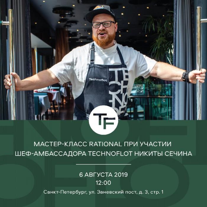 Мастер-класс от шеф-амбассадора Технофлота Никиты Сечина и компании RATIONAL