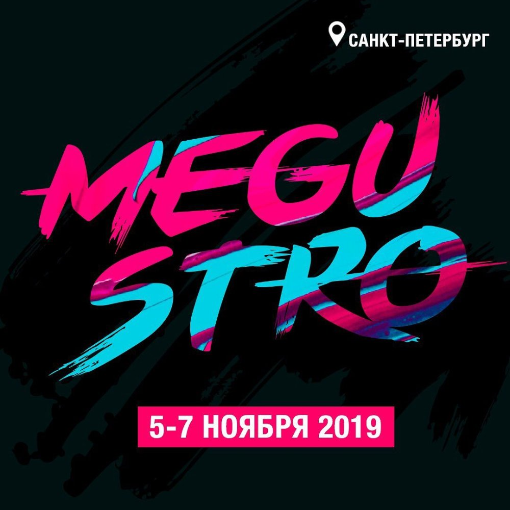 Фестиваль MEGUSTRO пройдет при поддержке Technoflot