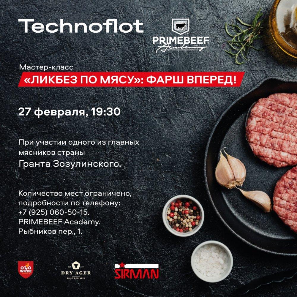Мастер-класс Technoflot х PRIMEBEEF Academy