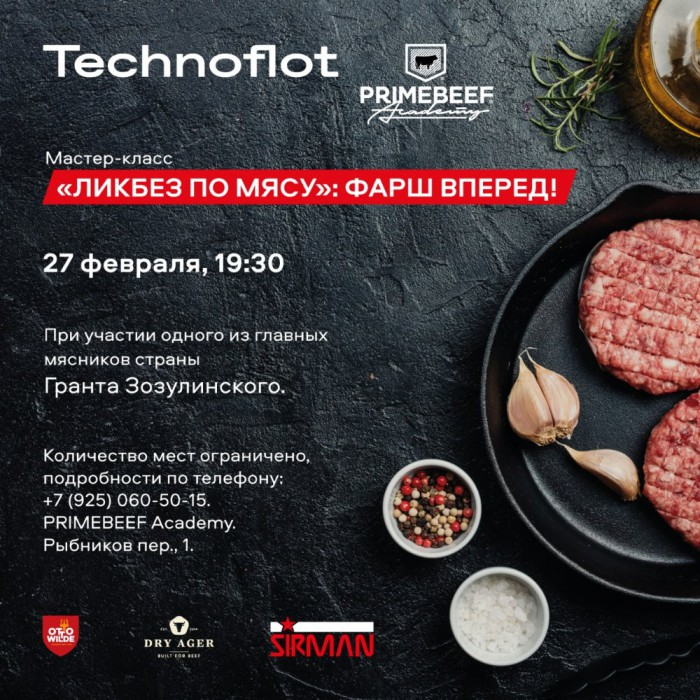 Мастер-класс Technoflot х PRIMEBEEF Academy