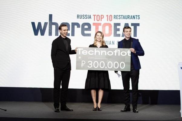 Церемония вручения наград общенациональной ресторанной премии Where To Eat Russia
