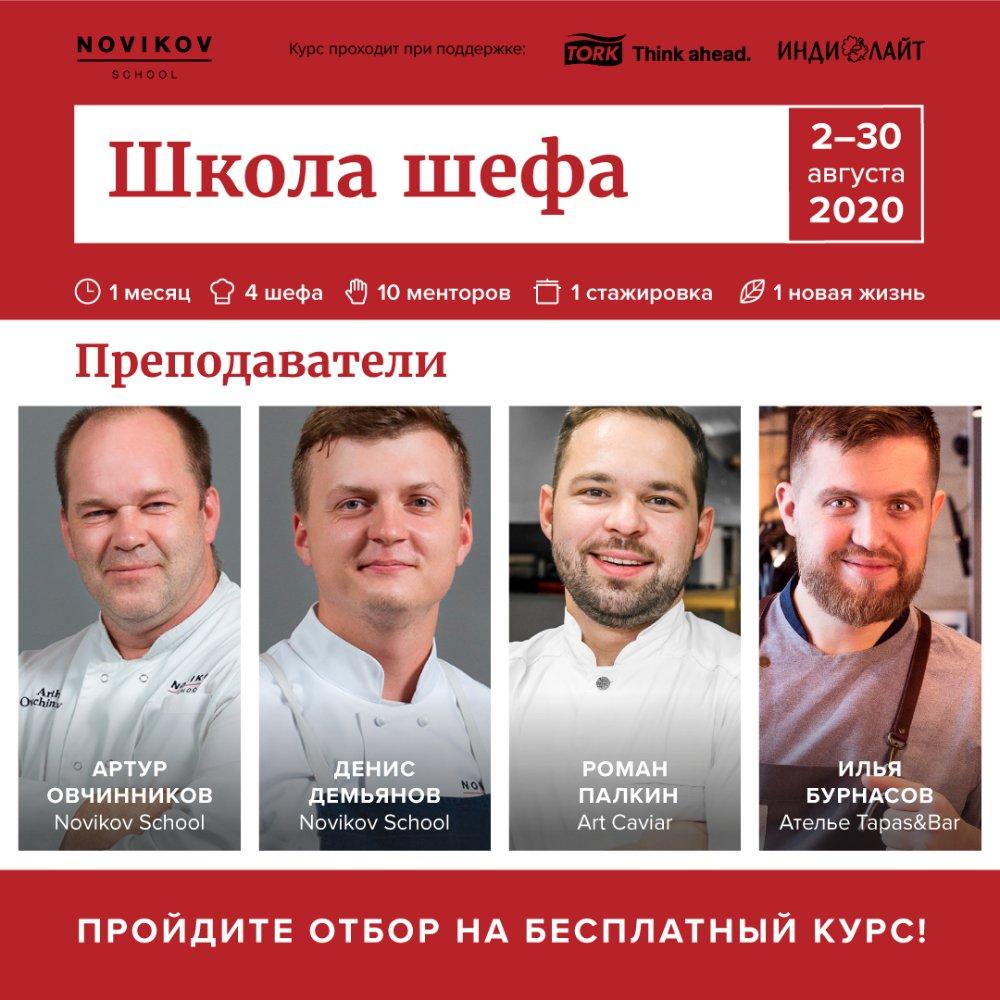 Школа шефа от Novikov School