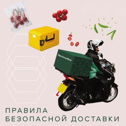 Как организовать безопасную и вкусную доставку