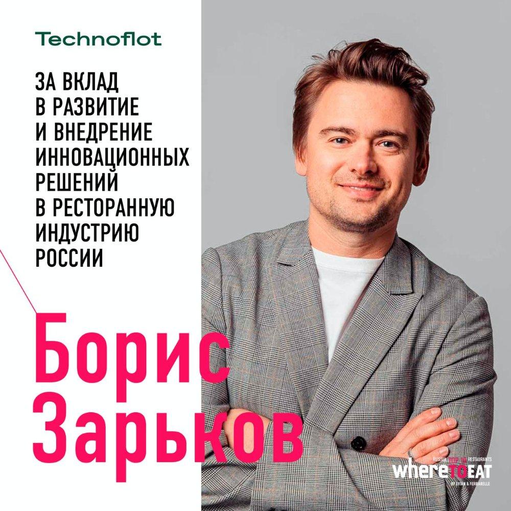 Специальная премия Technoflot Борису Зарькову