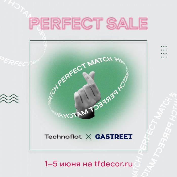 Perfect Sale на оборудование с 01-05 июня
