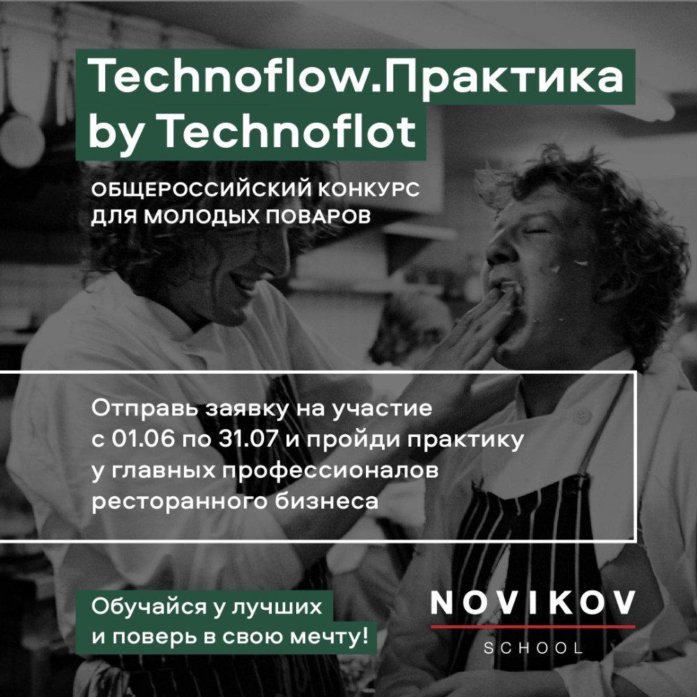 Общероссийский конкурс среди поваров Technoflow.Практика by Technoflot