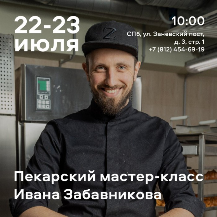 Пекарский мастер-класс Ивана Забавникова