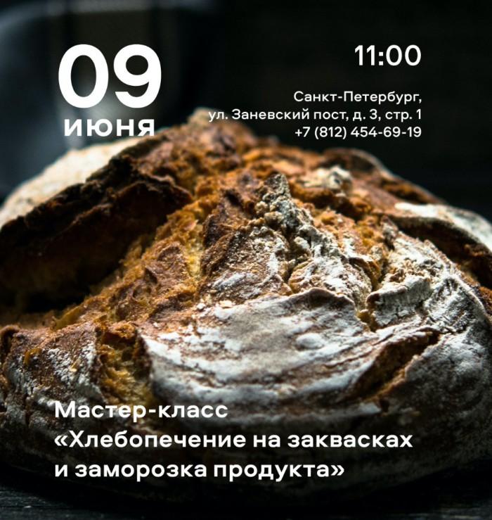 Мастер-класс «Хлебопечение на заквасках и заморозка продукта»