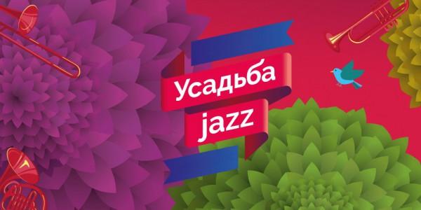 Московский фестиваль Усадьба Jazz